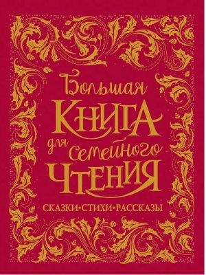 Большая книга для семейного чтения