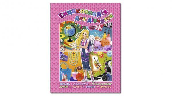 Енциклопедія для дівчаток