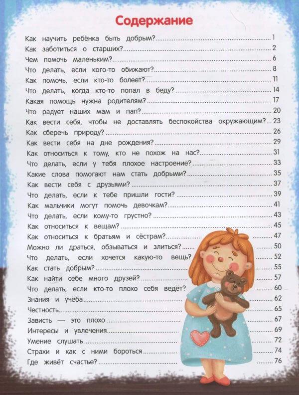Энциклопедия добрых дел