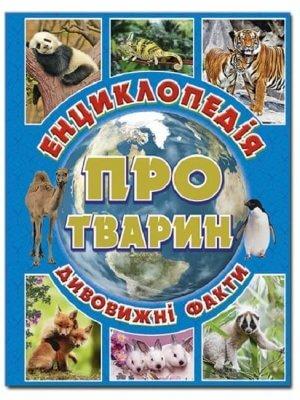 Енциклопедія про тварин. Блакитна