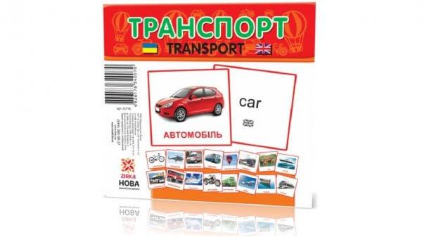 Транспорт. Картки міні з мобільним додатком