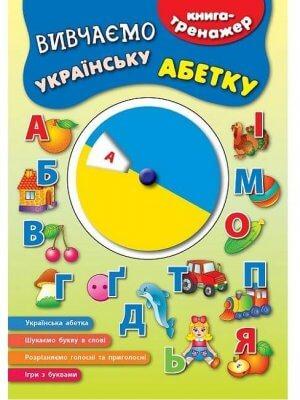 Вивчаємо українську абетку. Книга-тренажер
