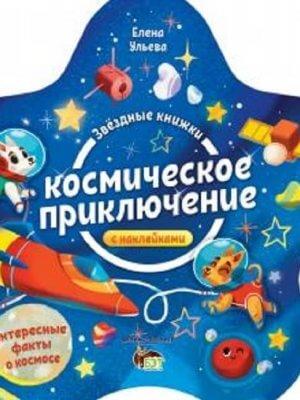 Космические приключения. Звездные книжки