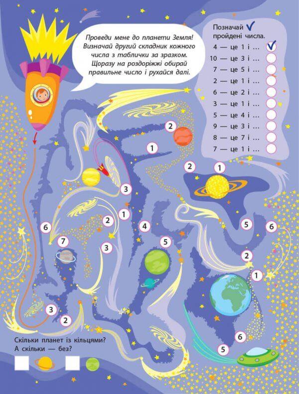 Навчальні лабіринти. Математика. 1 частина