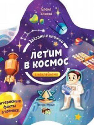 Летим в космос. Звездные книжки