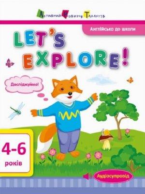 АРТ Англійська до школи. Let's explore!