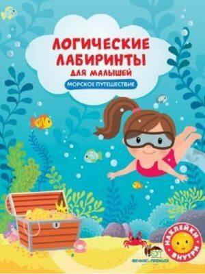 Морское путешествие. Логические лабиринты для малышей