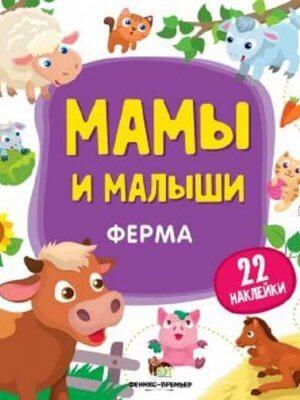 Ферма. Мамы и малыши