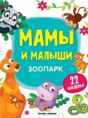Зоопарк. Мамы и малыши