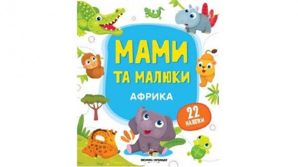 Мами та малюки - Африка