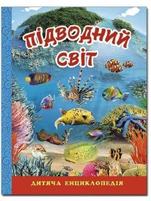 Підводний світ. Дитяча енциклопедія