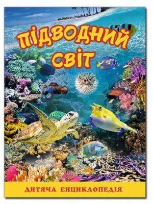 Підводний світ. Дитяча енциклопедія. Жовта