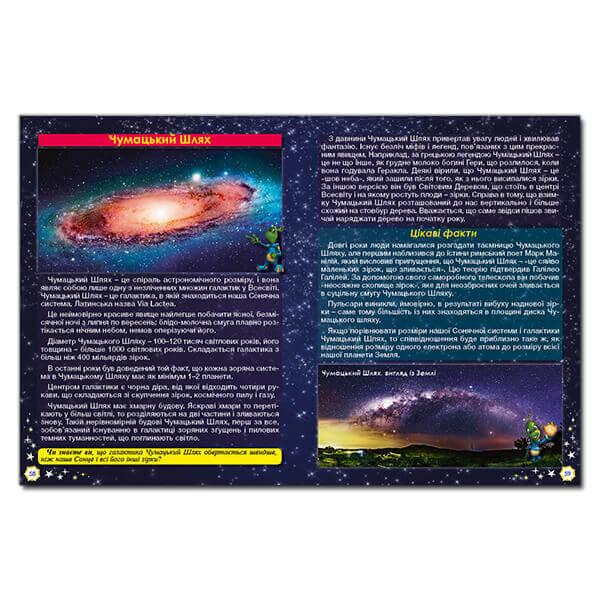 Таємничий космос. Дитяча енциклопетия