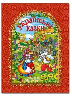 Українські казки. Червона