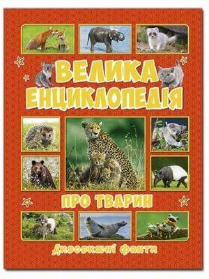 Велика енциклопедія про тварин
