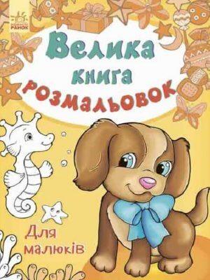 Для малюків. Велика книга розмальовок.