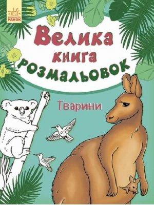 Тварини. Велика книга розмальовок.