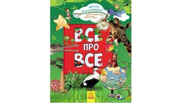 Велика енциклопедія молодшого школяра. Все про все