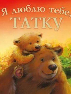 Я люблю тебе, ТАТКУ