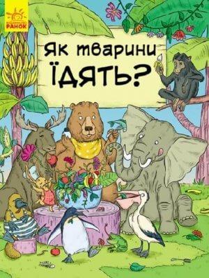 В гостях у тварин. Як тварини їдять?