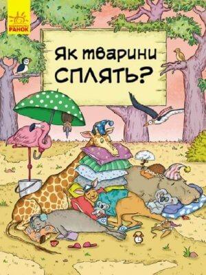 В гостях у тварин. Як тварини сплять?