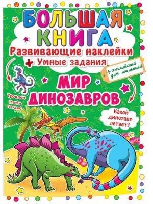 Большая книга. Развивающие наклейки. Умные задания. Мир динозавров
