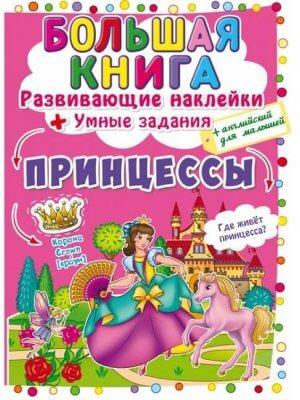 Принцессы. Большая книга. Развивающие наклейки. Умные задания.