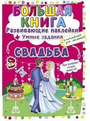 Свадьба. Большая книга. Развивающие наклейки. Умные задания.