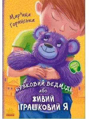 Від серця до серця. Бузковий ведмідь, або Живий іграшковий я