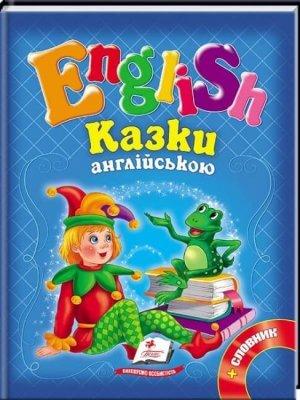 Казки англійською. Курочка Ряба і 6 улюблених казок. English