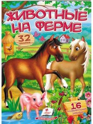 Животные на ферме. Стишки с наклейками.