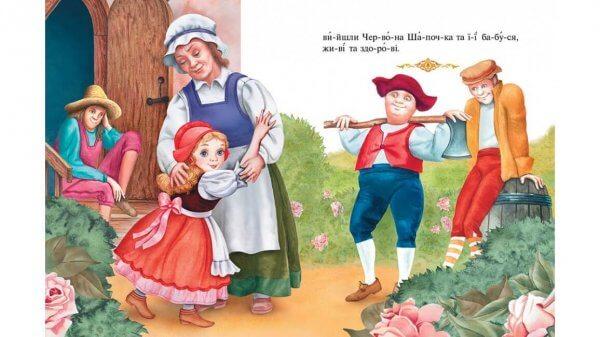 Читаємо по складах. 6 казок малюкам. Готуємось до школи
