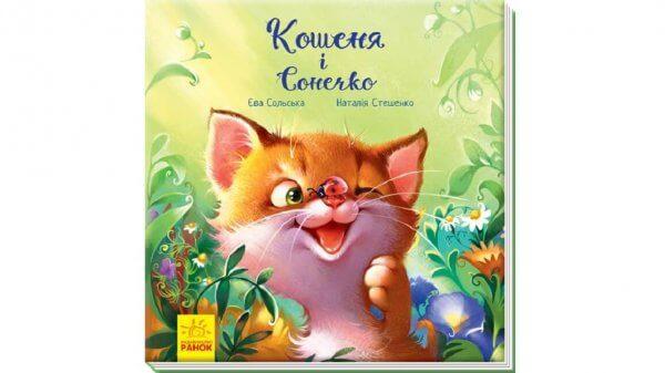 Зворушливі книжки. Кошеня і Сонечко