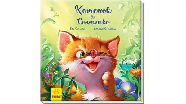 Трогательные книжки. Котенок и Солнышко.