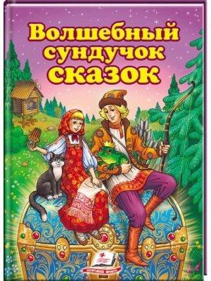 Волшебный сундучок сказок. Любимые авторы