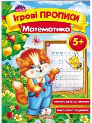 Ігрові прописи. Математика 5+