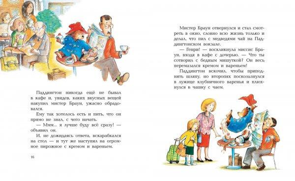Медвежонок Паддингтон. Большая книга цветных историй