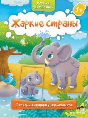 Мозаика для малышей - Жаркие страны