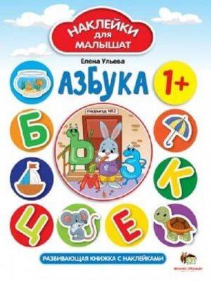 Наклейки для малышат - Азбука
