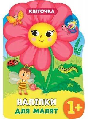 Наліпки для малят — Квіточка