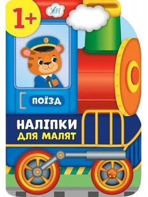 Наліпки для малят — Поїзд