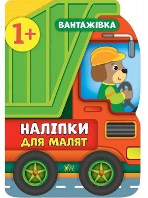 Наліпки для малят — Вантажівка