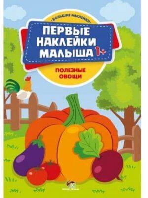 Первые наклейки 1+ - Полезные овощи