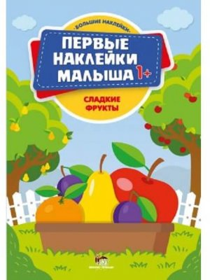 Первые наклейки 1+ - Сладкие фрукты