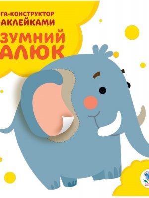 Слоненя. Розвивайка. Розумний малюк.