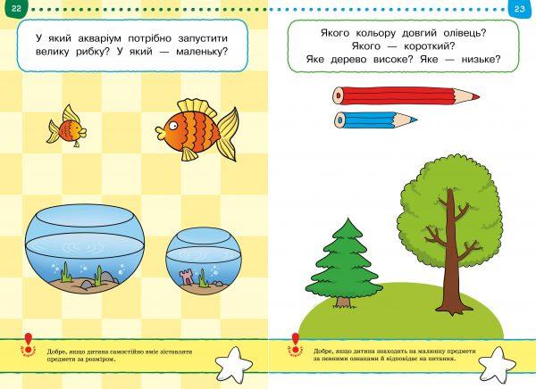 Тести. Перший рівень. Перші кроки. Для дітей 2–3 років