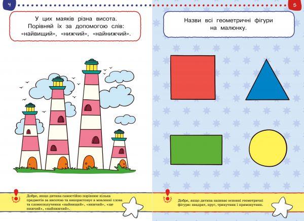 Тести. Перший рівень. Перші кроки. Для дітей 3–4 років