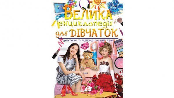 Велика енциклопедія для дівчаток у запитаннях і відповідях