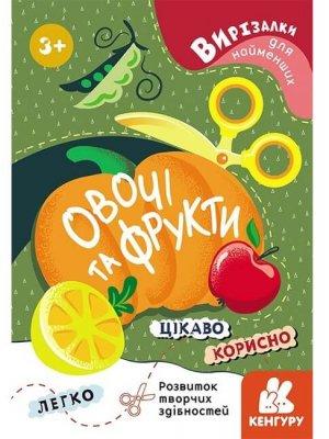 Овочі та фрукти. Вирізалки для найменших.