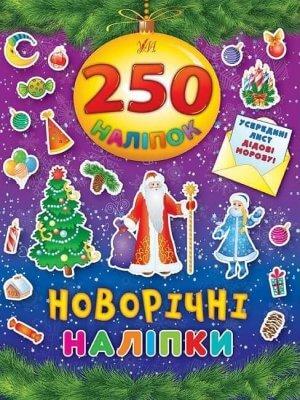 250 наліпок — Новорічні наліпки